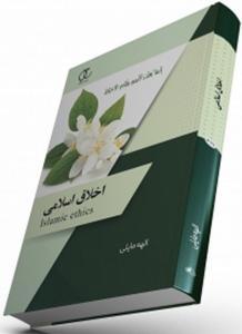 اخلاق اسلامی نویسنده الهه مایلی